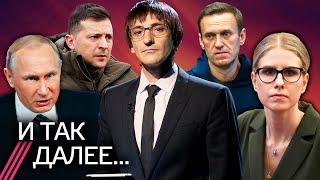 Украина — главный вопрос для Путина. Расчеловечивание Навального. Любовь Соболь в студии Дождя
