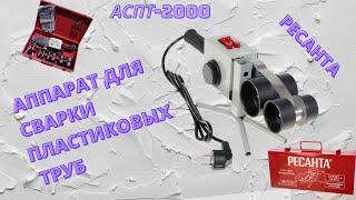 оНЛАЙН ТРЕЙД.РУ.  Аппарат для сварки пластиковых труб Ресанта АСПТ-2000