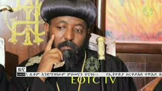 Support Letter from OCP Featured On the Ethiopian Orthodox TV Channel News - October 30/2019