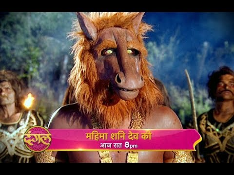 Mahima Shanidev Ki II The Promo II Episode 229 thumbnail