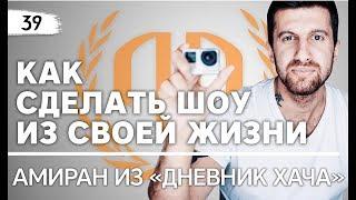 """Амиран из """"Дневник Хача"""": «Как сделать шоу из своей жизни?». Амиран из """"Дневник Хача&"""