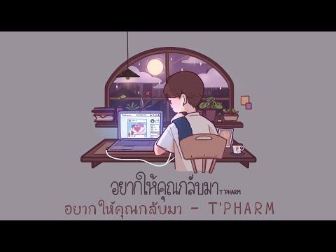ฟังเพลง - อยากให้คุณกลับมา T PHARM - YouTube