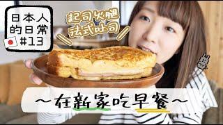 [日本人的日常#13]〜在新家吃早餐????起司火腿法式吐司〜