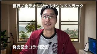 突発!聴き変【ゲスト YURIA】 「世界ノ全テ」OST発売記念放送