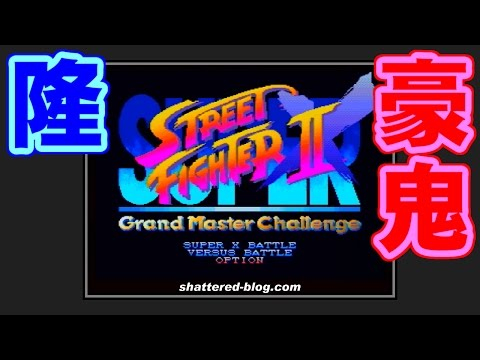 Ryu(リュウ),Akuma(豪鬼) - SUPER STREET FIGHTER II X for 3DO