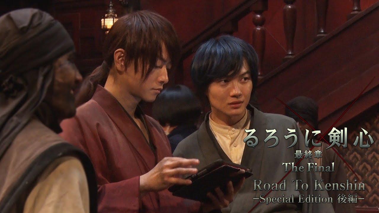 るろうに剣心『Road to Kenshin』 - Special Edition 後編-
