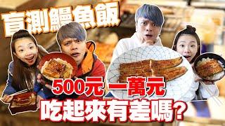 【盲測】500元、1萬元的鰻魚飯, 吃起來有差嗎?【蔡阿嘎Life】