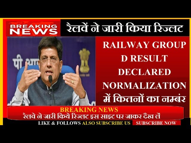 RAILWAY GROUP D RESULT DECLARED NORMALIZATION में कितनों का आया नम्बंर ।।