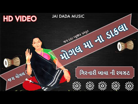 Mogal Ma na Dakla   Girnari Bavo   Makwana no mandvo 2017   Alji zala   HD   jai dada Music