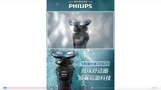 필립스 신면도기S626