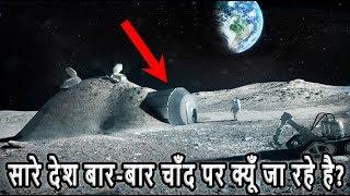 वो पानी की खोज में Moon पर नहीं जा रहे है   Why We Are Going on Moon?