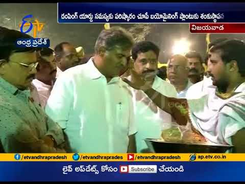 Foundation Stone for Bio Mining Plant | Laid by Minister Lokesh | at Vijayawada