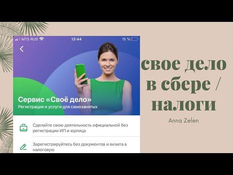 Инструкция по регистрации в качестве самозанятого в приложении Сбербанк Онлайн