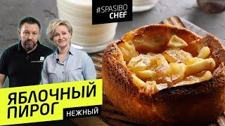 ЯБЛОЧНЫЙ ПИРОГ ОЧЕНЬ МНОГО ЯБЛОК рецепт кондитера Ольги Пениозы