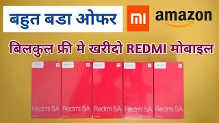 How To Get Free REDMI Mi Mobile On Amazon And Flipcart Loot Offer 15 August 2018