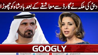 UAE King's Wife Left Her Husband After Falling In Love With Her Guard | Googly News TV