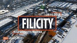 видео Жилой квартал Фили Сити FILICITY: официальный сайт, цены, отзывы от покупателей