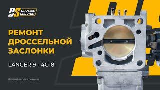 Ремонт дроссельной заслонки Лансер 9 1.6 (4G18)