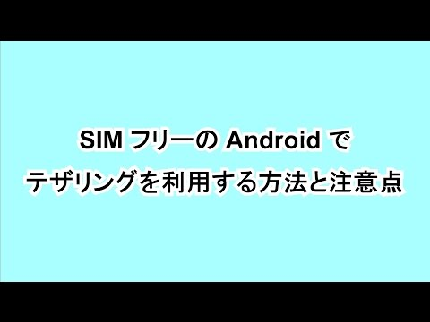 SIM フリーの Android でテザリングを利用する方法と注意点