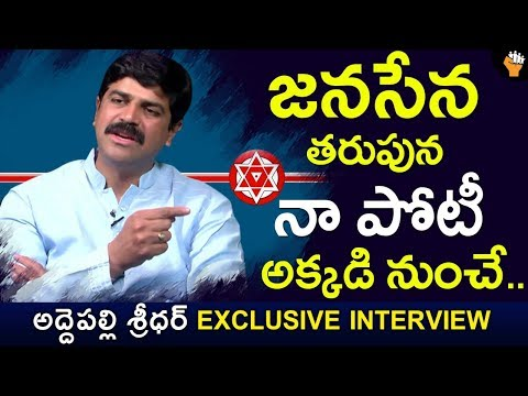 Addepalli Sridhar Reveals From Where he Will Contest | Addepalli Sridhar Interview | Socialpost