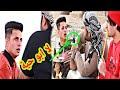 الفلم العراقي / اكشن عصابة .ابو حية وسلوم ..شوفو اشصار|#كاظم_ميرزا،،