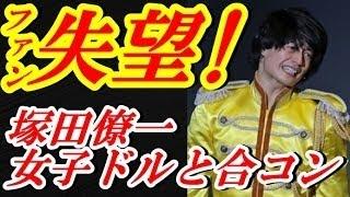 10月13日発売の「フライデー」(講談社)にて、A.B.C-Z塚田僚一がハロー...