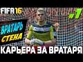 FIFA 16 Карьера за вратаря 1 ВРАТАРЬ СТЕНА mp3