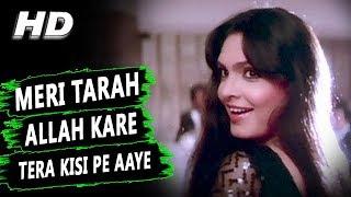 Meri Tarah Allah Kare Tera Kisi Pe Aaye | Asha Bhosle, Kishore Kumar | Sitamgar Songs | Dharmendra
