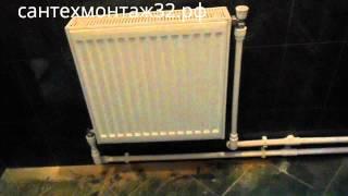Как сделать отопление из панельных радиаторов видео(В этом видеоролике установлены стальные панельные радиаторы Лидея. САНТЕХМОНТАЖ32.РФ., 2014-02-18T17:28:00.000Z)