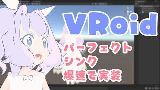 VRoidならパーフェクトシンク実装が秒で終わるらしいので1からやってみる