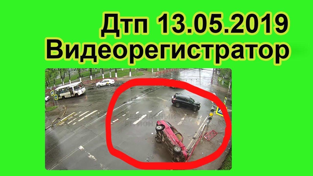 Подборка дтп на видеорегистратор за 13.05.2019. Видео аварий и дтп май 2019 года.