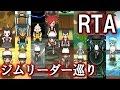 【ポケモンORAS】ホウエンジムリーダー巡りRTA【実況】