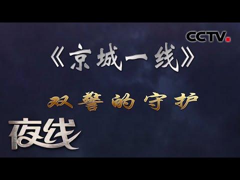 《夜线》 京城一线 双警