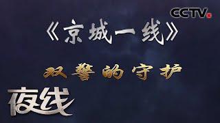 《夜线》 京城一线 双警的守护 | CCTV社会与法