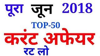 रट लो // Top 50 Full june 2018 Current Affairs hindi Pdf //Golden Era GK BOOSTER//English