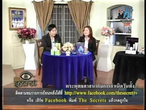 The Secret 11-06-55_B2
