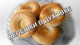 Узбекские лепешки в духовке (Uzbek bread in the oven)
