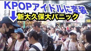 新大久保でKPOPアイドルに変装してSPを付けて歩いたら女子に追いかけられ街中大パニック...w【BTS】【防弾少年団】 thumbnail