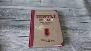 Моя швейная библиотека. Книга Л. Мудрагель ''Шитье от А до Я''