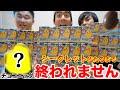 【大食い】ポケモンチョコエッグでシークレット出るまで終われませんやったら果てしなかったwww - YouTube