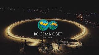 """Зимняя аэросьемка База отдыха """"8 озер"""" Алматы"""