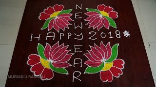Happy New Year Rangoli 53