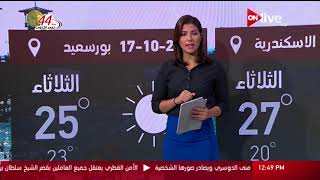 النشرة الجوية - حالة الطقس اليوم في مصر وبعض الدول العربية.. الثلاثاء 17 أكتوبر 2017