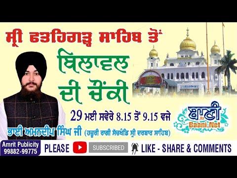 Live-Now-Bhai-Amandeep-Singh-Ji-Hazuri-Ragi-Sri-Darbar-Sahib-G-Fatehgarh-Sahib-29-May-2021