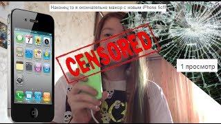 Школота - ШОК!!! Девочка знает как заработать на айфон #3
