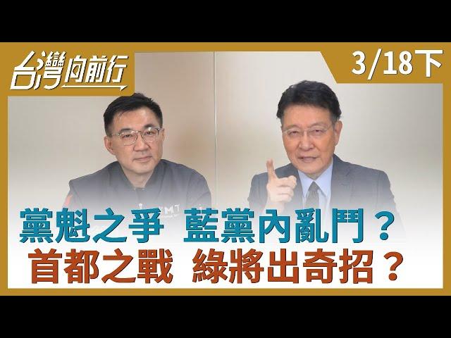 黨魁之爭 藍黨內亂鬥?  首都之戰 綠將出奇招?【台灣向前行】2021.03.18(下)