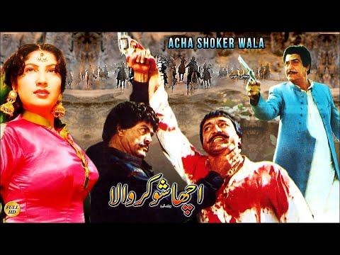ACHA SHOOKAR WALA (1992) - YOUSAF KHAN, SULTAN RAHI - OFFICIAL PAKISTANI MOVIE