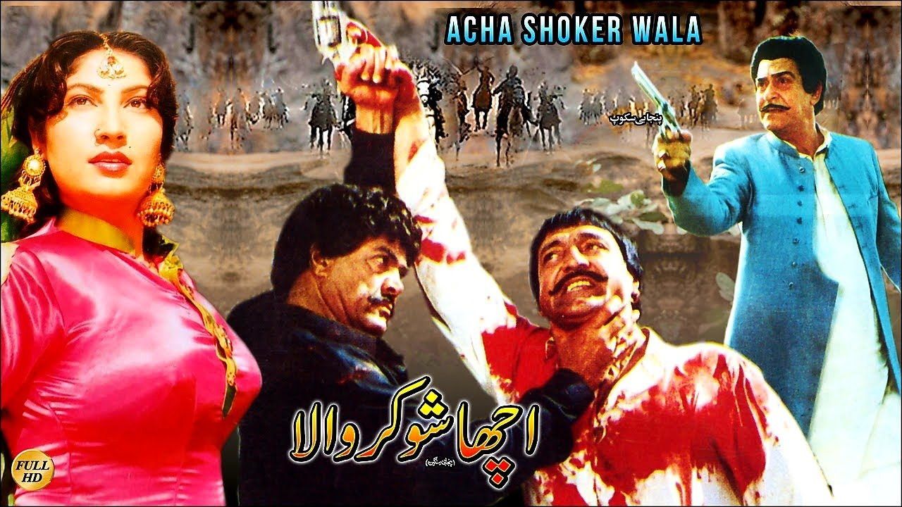Download ACHA SHOOKAR WALA (1992) - YOUSAF KHAN, SULTAN RAHI - OFFICIAL PAKISTANI MOVIE