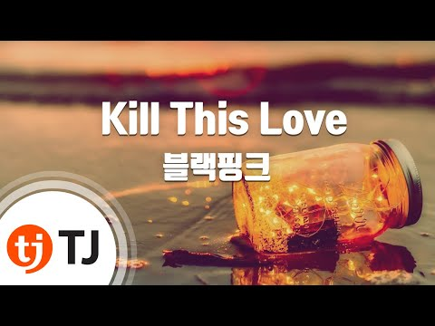 [TJ노래방] Kill This Love - 블랙핑크 / TJ Karaoke