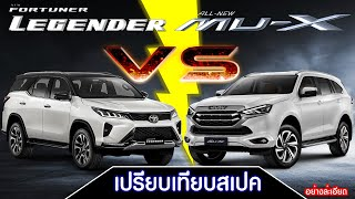 เทียบสเปค ALL NEW ISUZU MU-X 3.0 ULTIMATE 4WD VS TOYOTA FORTUNER LEGENDER 2.8 4WD MINOR CHANGE